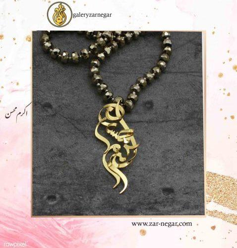 گردنبند اسم اکرم و محسن