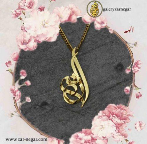 گردنبند طلا اسم الهه