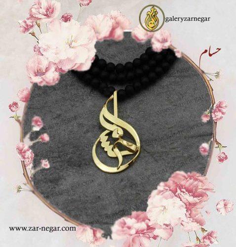 گردنبند طلا اسم حسام