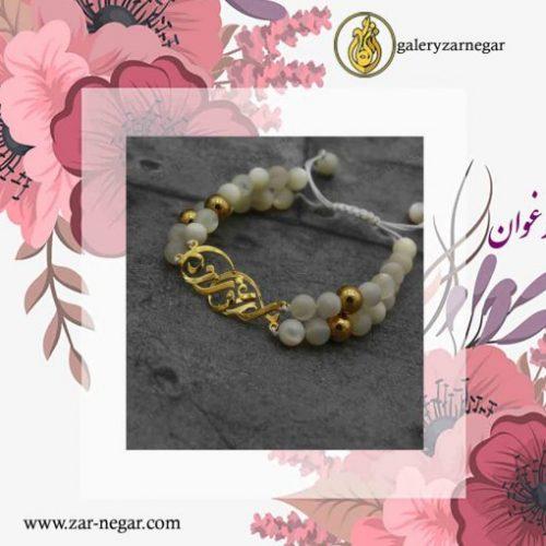 دستبند طلا اسم ارغوان