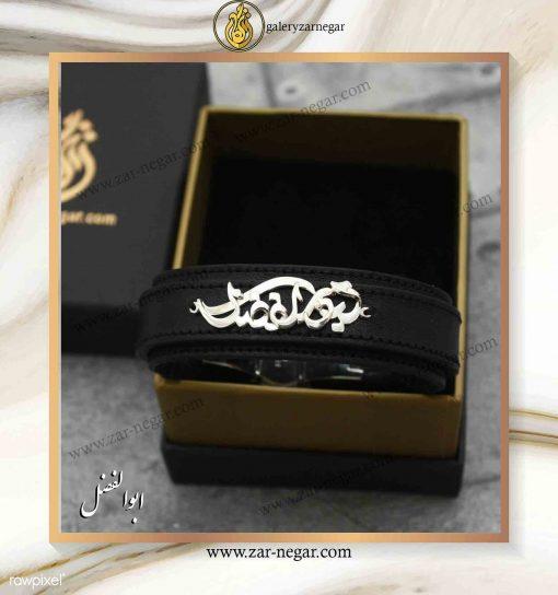 دستبند طلا اسم ابوالفضل