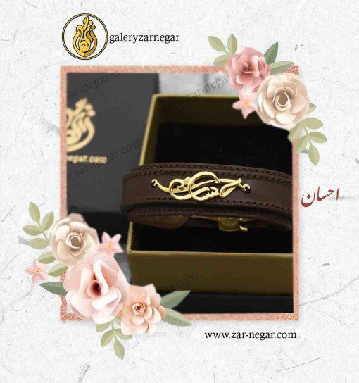 دستبند طلا اسم احسان
