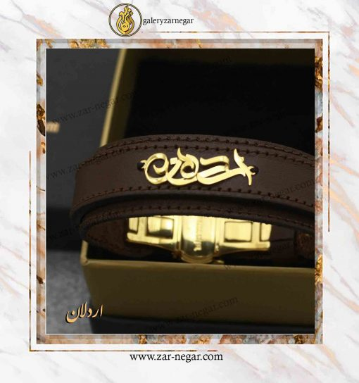 دستبند طلا اسم اردلان