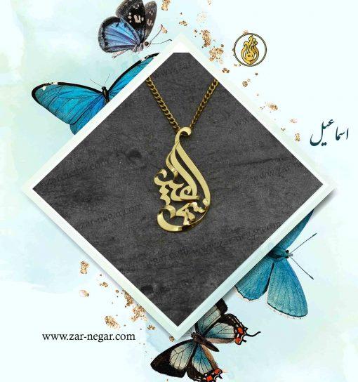 گردنبند طلا اسم اسماعیل