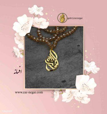گردنبند طلا اسم افسانه