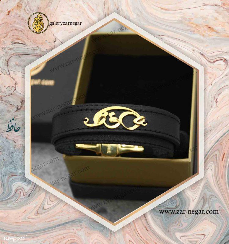 دستبند طلا اسم حافظ