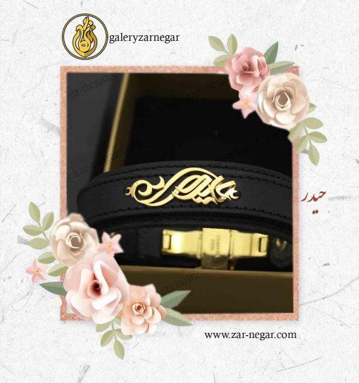 دستبند طلا اسم حیدر