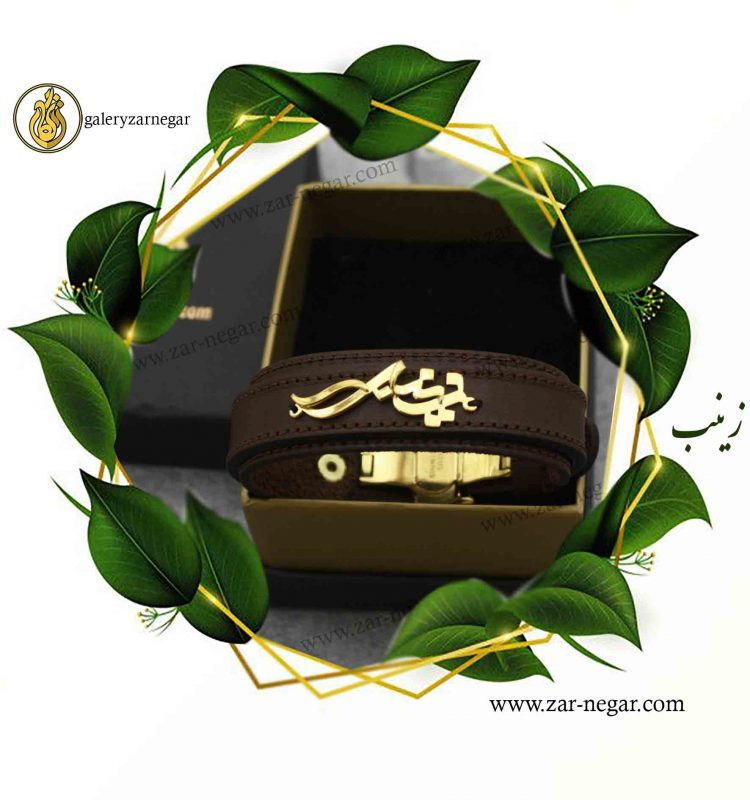 دستبند طلا اسم زینب