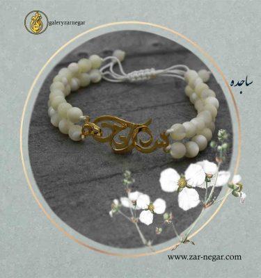 دستبند طلا اسم ساجده