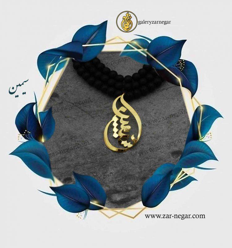 گردنبند طلا اسم سیمین