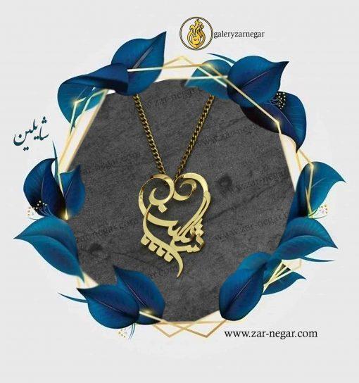 گردنبند طلا اسم شایلین