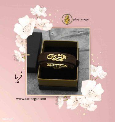 دستبند طلا اسم فریبا