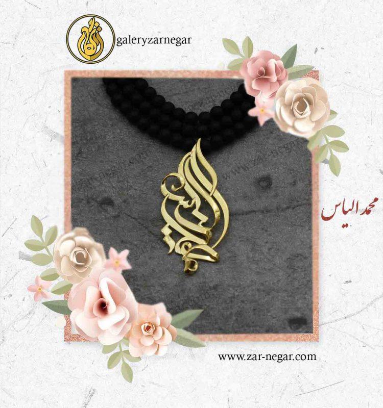 گردنبند اسم محمد و الیاس