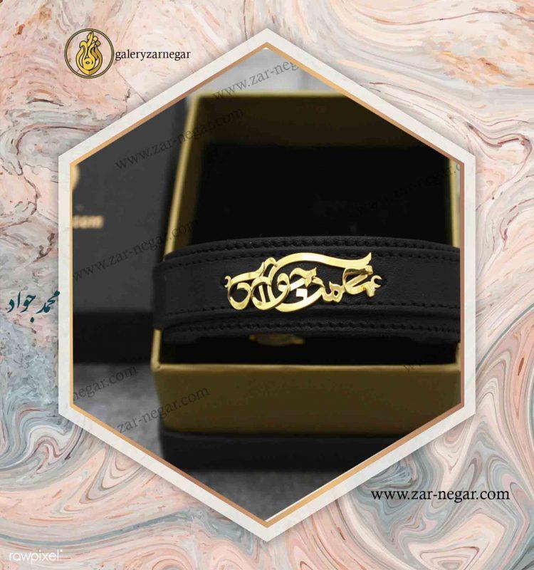 دستبند اسم محمد جواد