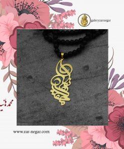 گردنبند اسم محمد و هانیه