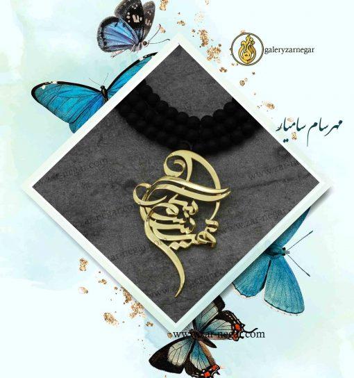 گردنبند اسم مهرسام و سامیار