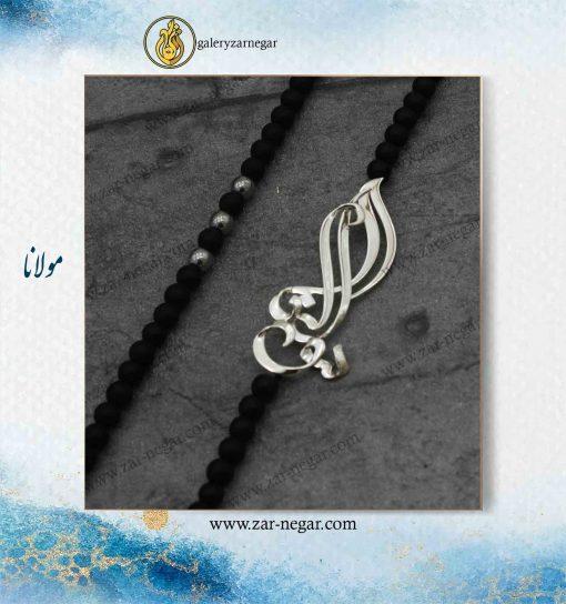 گردنبند طلا اسم مولانا