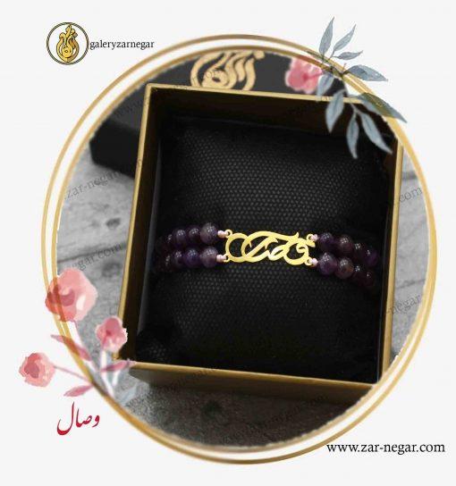 دستبند طلا اسم وصال
