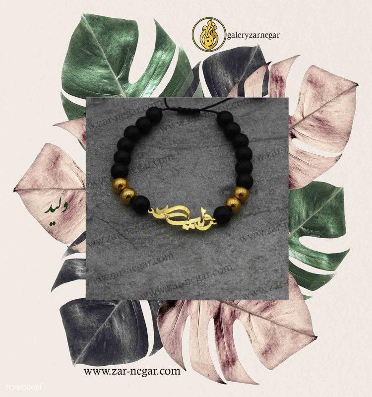 دستبند طلا اسم ولید