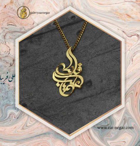 گردنبند طلا اسم علی و فریبا