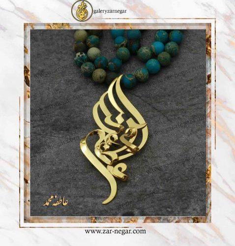 گردنبند طلا اسم عاطفه و محمد