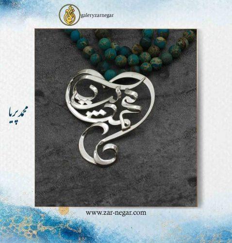 گردنبند اسم محمد و پریا