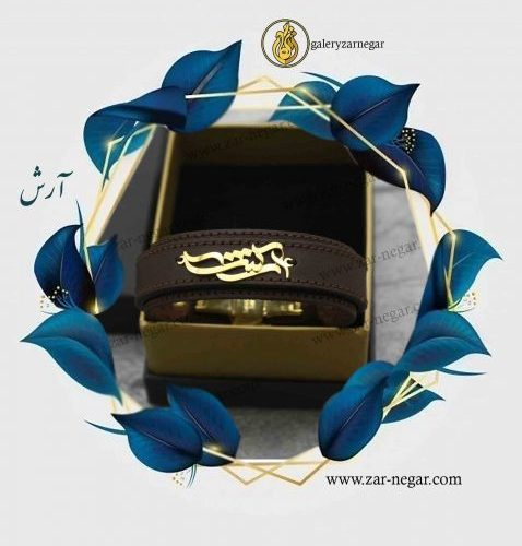 دستبند طلا اسم آرش