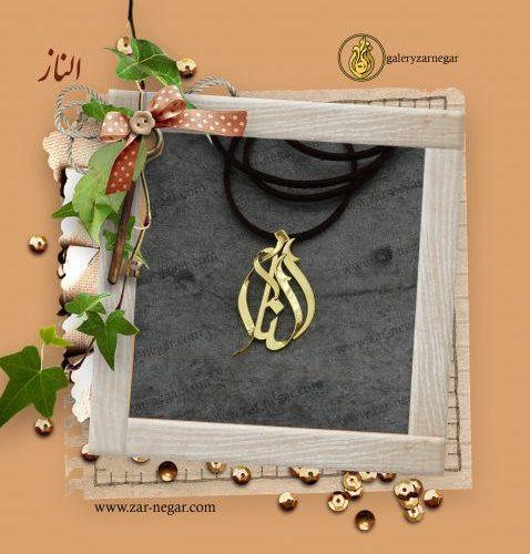 گردنبند طلا اسم الناز