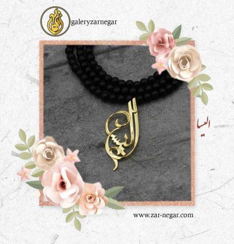 گردنبند طلا اسم الیسا