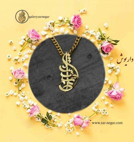 گردنبند طلا اسم داریوش