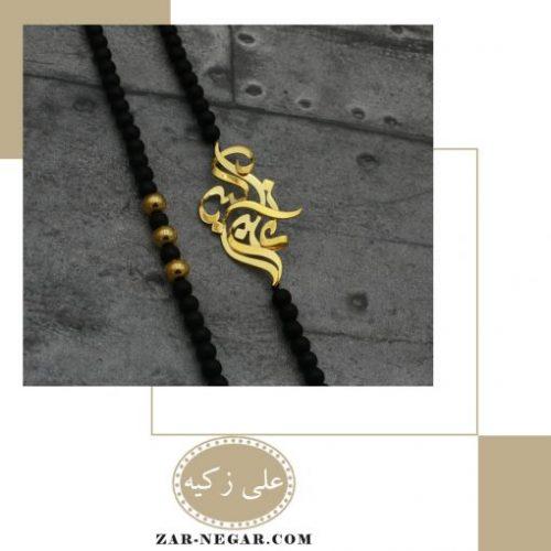 گردنبند طلا علی و زکیه