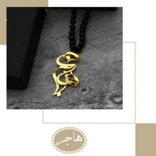 گردنبند طلا اسم هاجر