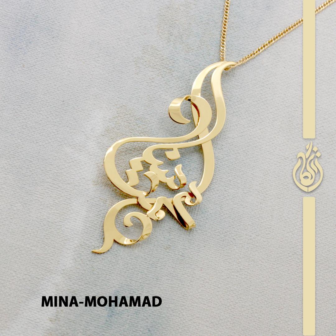 گردنبند دو اسم مینا محمد
