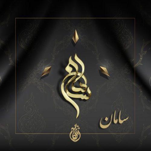 گردنبند طلا اسم سامان