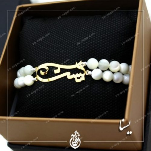 دستبند طلا اسم یسنا