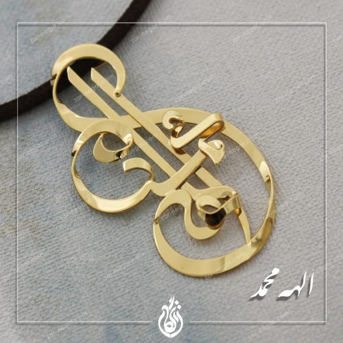گردنبند طلا الهه و محمد
