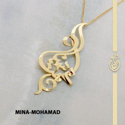گردنبند اسم مینا و محمد