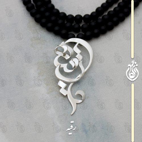 گردنبند طلا اسم رقیه