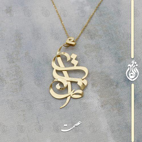 گردنبند طلا اسم عصمت