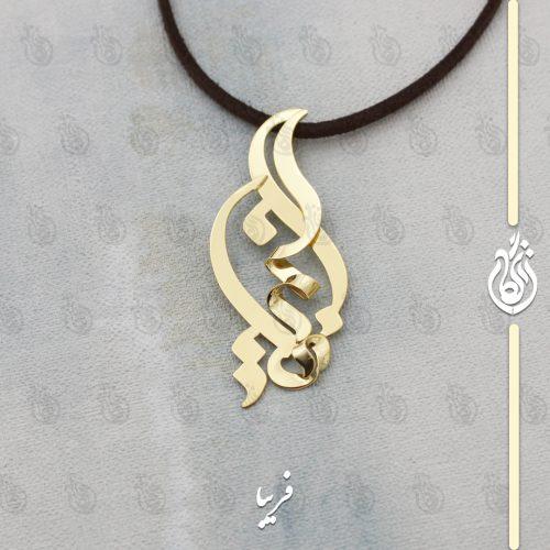 گردنبند طلا اسم فریبا