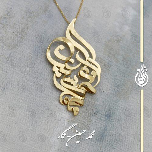 گردنبند طلا محمد و حسین و نگار
