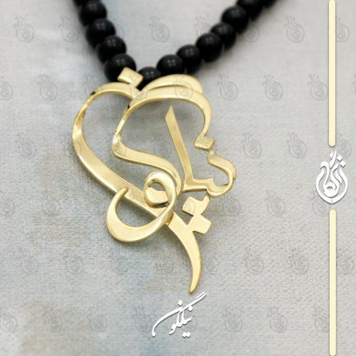 گردنبند طلا اسم نیلگون