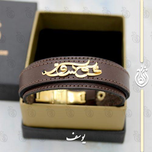 دستبند طلا اسم یوسف