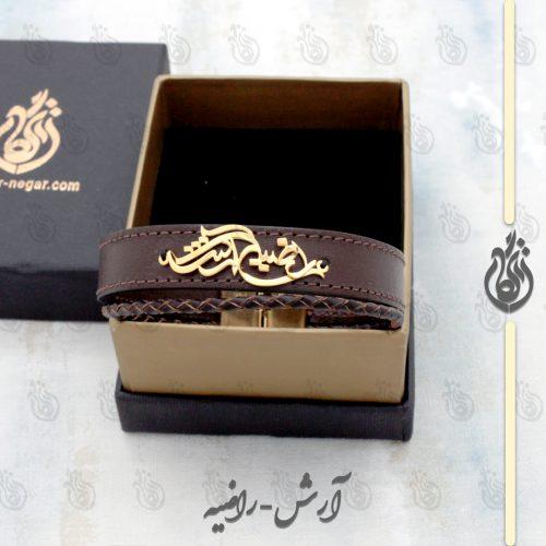 دستبند طلا اسم آرش و راضیه