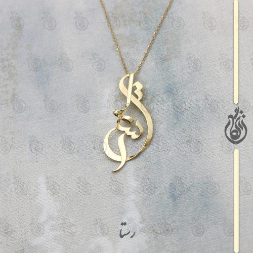 گردنبند طلا اسم رستا