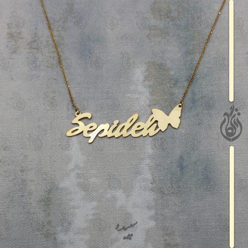 گردنبند طلا اسم sepideh