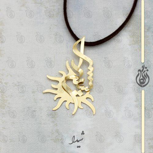 گردنبند طلا اسم شیدا
