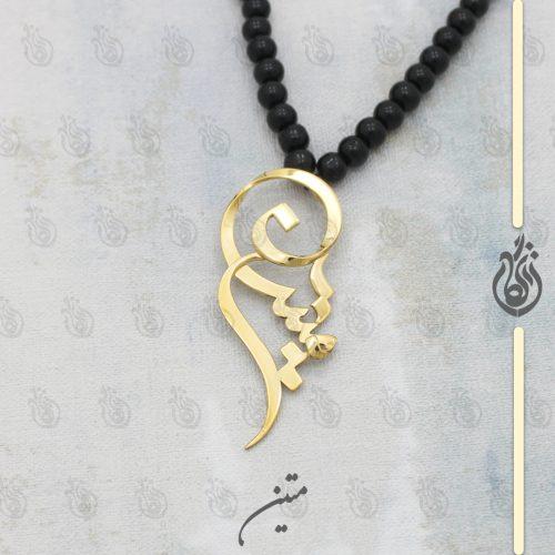 گردنبند طلا اسم متین