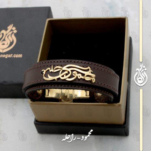 دستبند اسم محمود و راحله