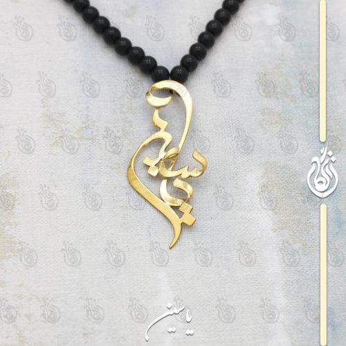 گردنبند طلا اسم یاسمن
